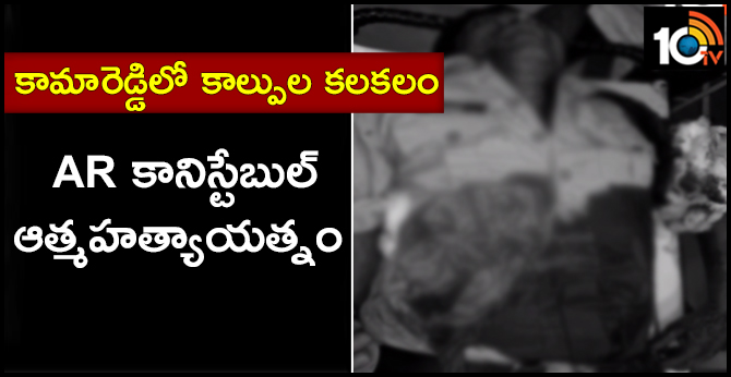 AR Police Constable Suicide Attempt In Kamareddy