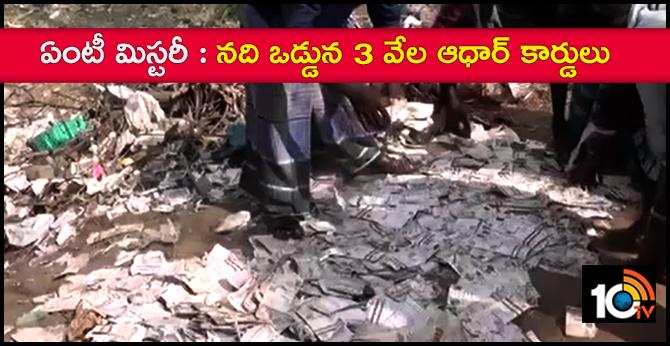3K Aadhaar cards found dumped on riverbank in Tamil Nadu