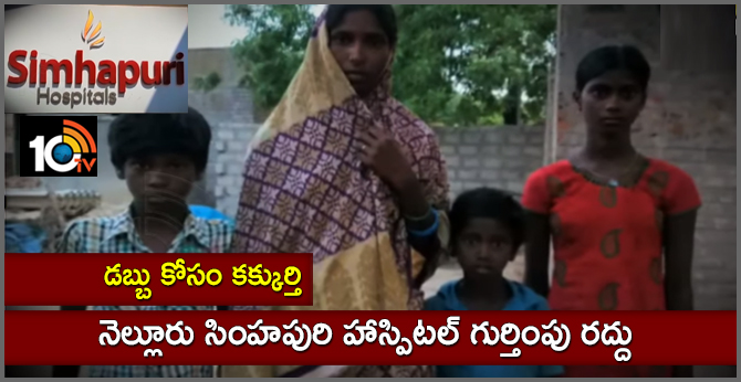 Action Taken By Health Officials on Simhapuri Super Specialty Hospital in nellore