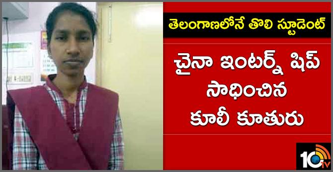 Adilabad student in Telangana achieved a China internship
