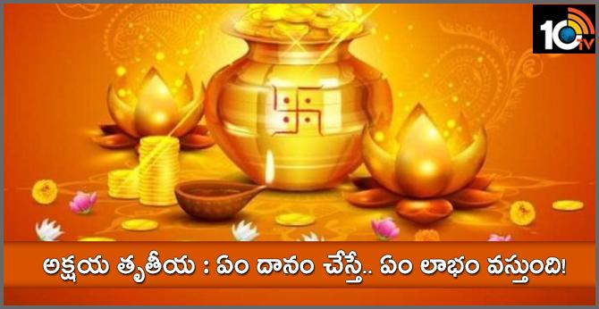 Akshaya Truthiya Special story
