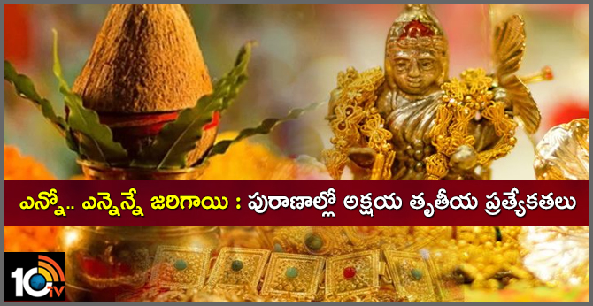 Akshaya Truthiya Special
