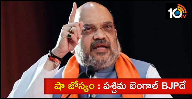 BJP State President Amit Shah Fire On Mamata Banerjee