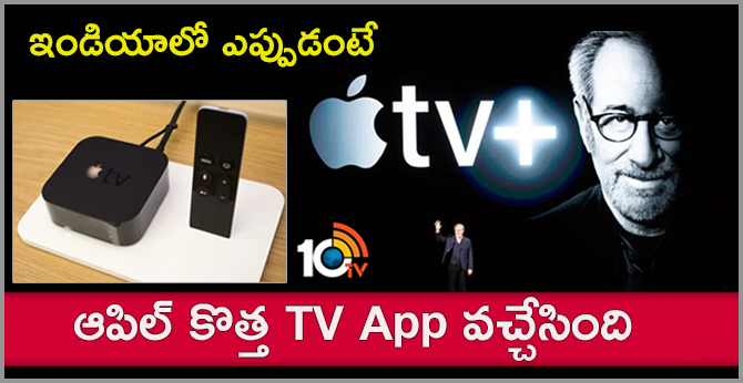 Apple Company New TV App is rolling out in Top countries including India around World