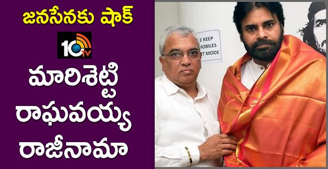Big Shock For Pawan Kalyan Janasena, Raghavaiah Resign