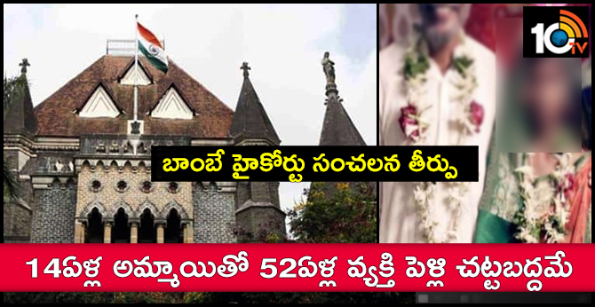 Bombay High Court holds marriage of 52-year old with minor as valid