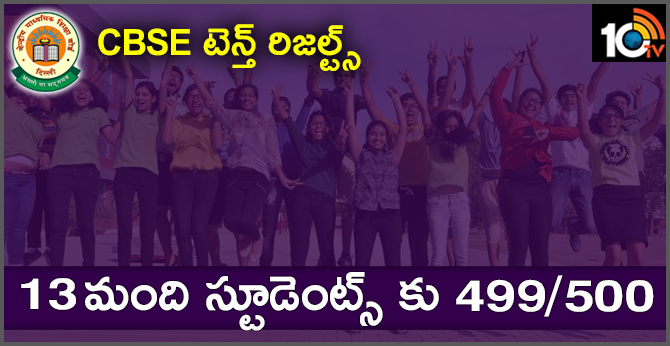 CBSE Announced 10th Results, 13 Students Shares Top Spot