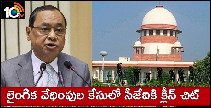 CJI Ranjan Gogoi gets clean chit in harrassment case, SC panel dismisses charge