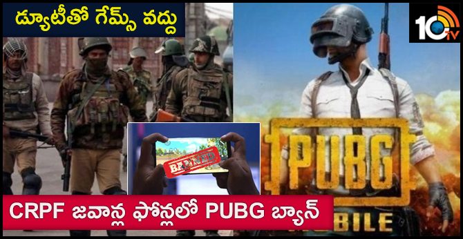 http://www.10tv.in/crpf-jawans-banned-playing-pubg-duty-hours-12194