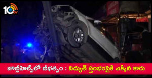 Car Accident In Jubilee Hills Police Station Limit