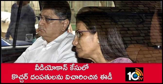 Chanda Kochhar,Deepak Kochhar has been called by ED tomorrow again for questioning