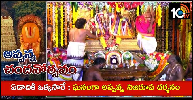 Chandanotsavam of Simhachalam deity begins