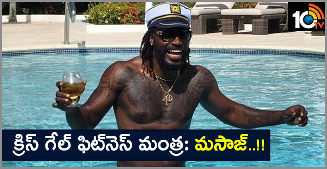 Chris Gayle's fitness mantra: Massage