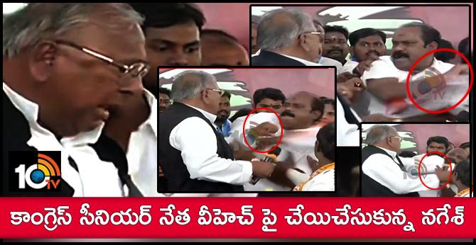 T Congress Senior Leader Vh Hanumantha Rao and Gajjela Nagesh Fighting
