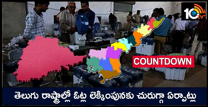 May 23 Counting Telugu States EC Officers Arrange for counting of votes