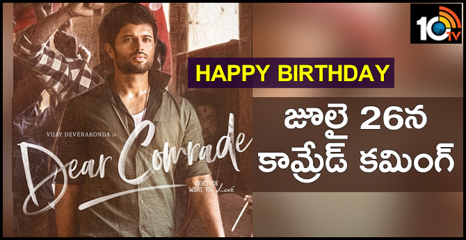 Dear Comrade Releasing on 26th July 2019