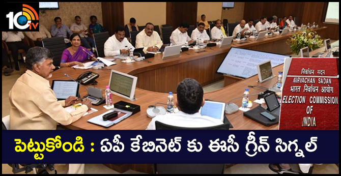EC gives Permission to Conduct AP Cabinet Meeting