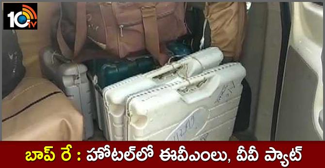 EVMs, VVPATs found in Bihar hotel