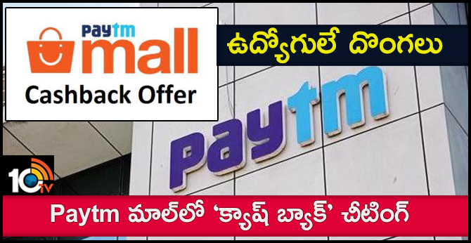 EY probes cashback fraud at Paytm Mall, to build tech-driven prevention system