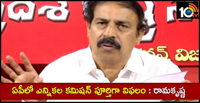 Election Commission failure completely in AP says cpi leader Ramakrishna
