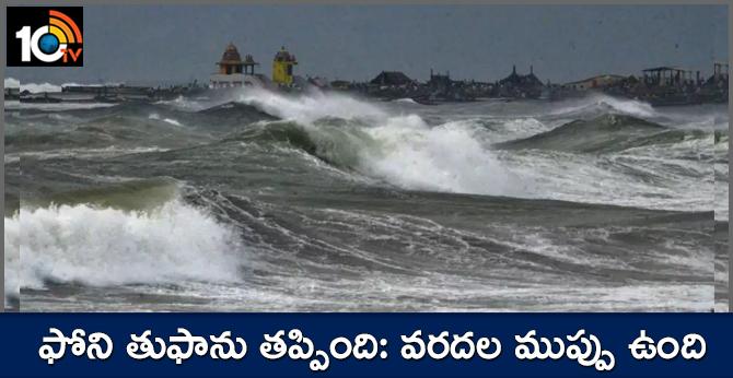 Fani Effect: Flood danger to Srikakulam district: Collector Nivas