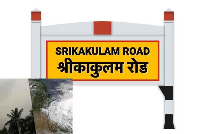 Fani Cyclone Srikakulam Collector High Alert