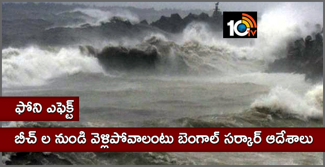 Fani cyclone  Effect: The Bengal government has been ordered to leave the beaches