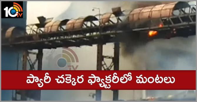 Fires at Parry Sugar Factory in srikakulam