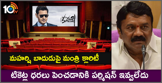Govt Didn't Permit For Maharshi Ticket Rates Hike