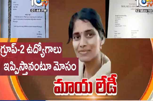 Lady Arrested Srikakulam Over Cheating Group 2 Jobs Aspirants
