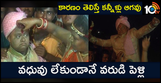 Gujarat Man Had A Wedding Without A Bride And The Reason Will Break Your Heart!