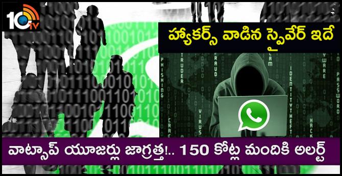 Hackers develop spy software to listen in on WhatsApp users