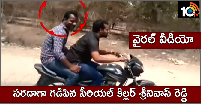 Hazipur Serial Killer Srinivas Reddy Viral Video