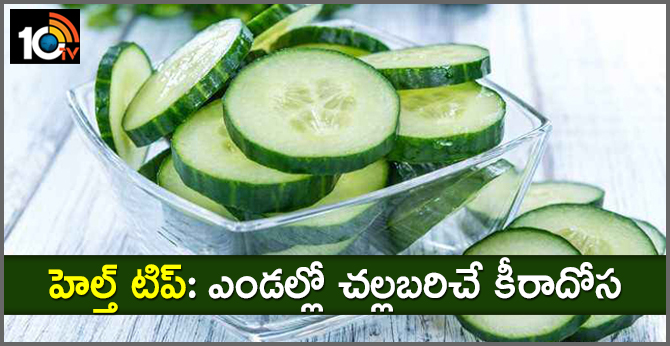 Health Benefits Of Cucumber In Summer