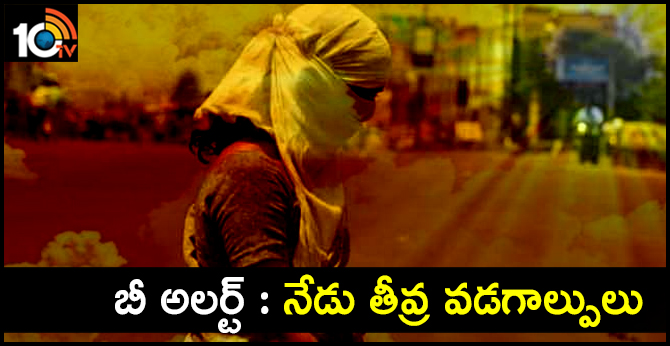 Heat Waves Continue In Telangana State