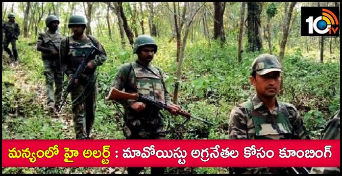 High Alert at Manyam In Visakhapatnam