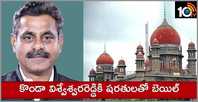 High court Grant Conditional bail to MP Konda Vishweshwara Reddy