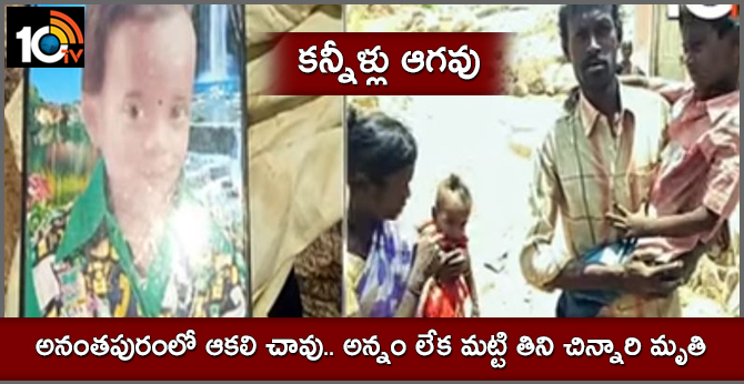 Hunger Death in Anantapuram, child eats sand and dies