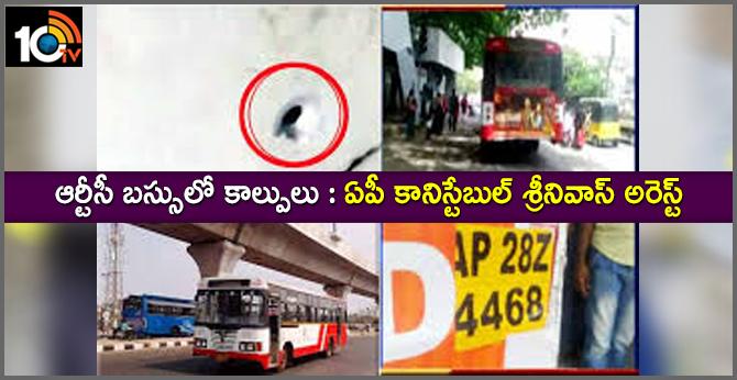 Hyderabad RTC Bus Gun Fire, Task Force Arrest Constable Srinivas