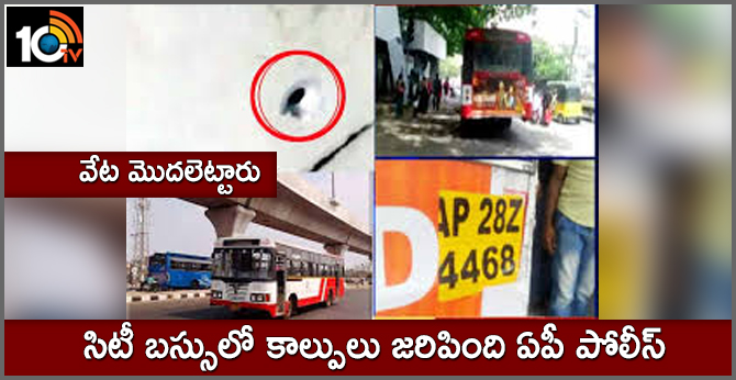 Hyderabad city bus firing, identified as ap police officer