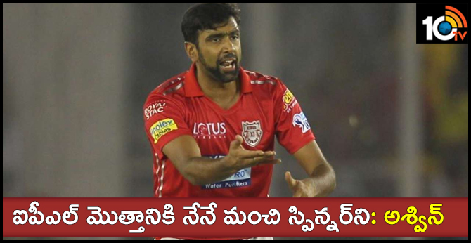 I am the best spinner in IPL