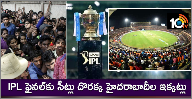 IPL final tickets NOT AVAILABLE Fans FRUSTRATED