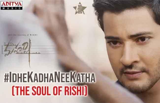 Idhe Kadha Nee Katha - The Soul of Rishi