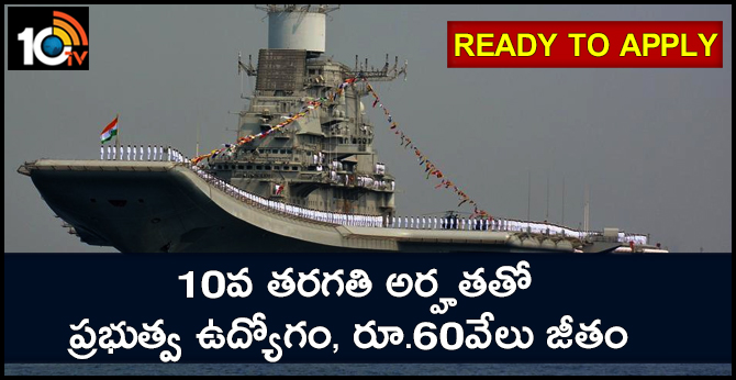Indian Navy Recruitment 2019, Application for Sailor Posts