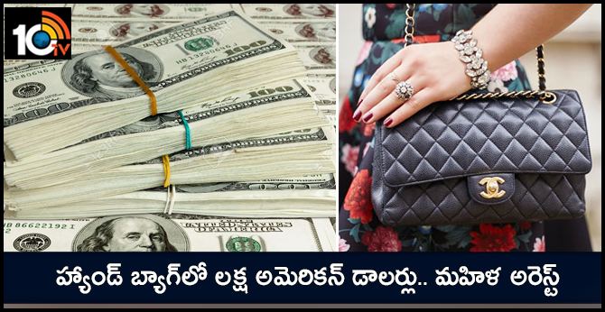 Indian woman held for carrying 1Lakh US Dollars