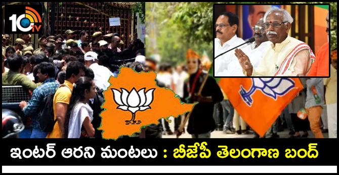 Internet Issue BJP Calls For Telangana Bundh