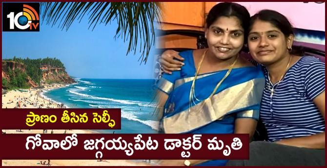 Jaggayyapet Lady Doctor Died In Goa Beach