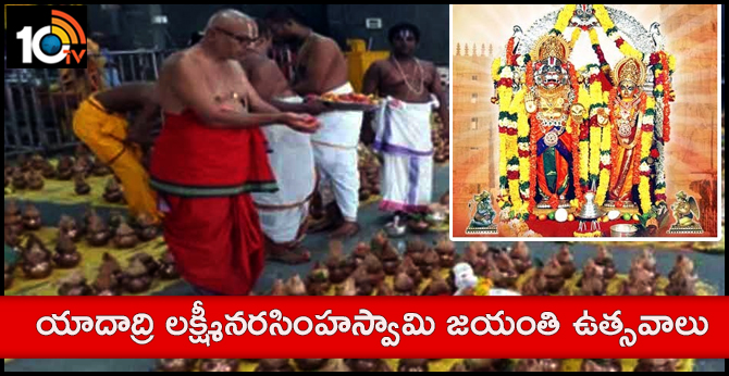 Jayanti Celebrations will be held from today in Yadadri.