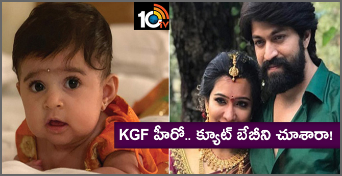 KGF Actor Yash and Wife Radhika Share First Pictures of Daughter