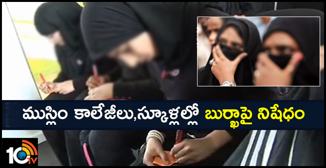 Kerala's Muslim Educational Society bans burqa in its colleges